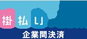 安心コンビニ決済 掛払い.com