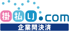 安心コンビニ決済 後払い.com for B2B