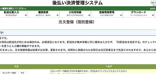 注文のご登録【個別登録】