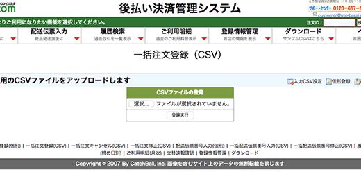 注文のご登録【CSV一括登録】