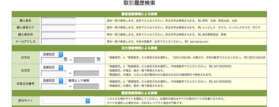取引履歴検索ページ
