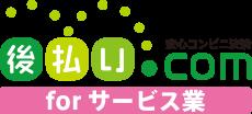 安心コンビニ決済 後払い.com for サービス業