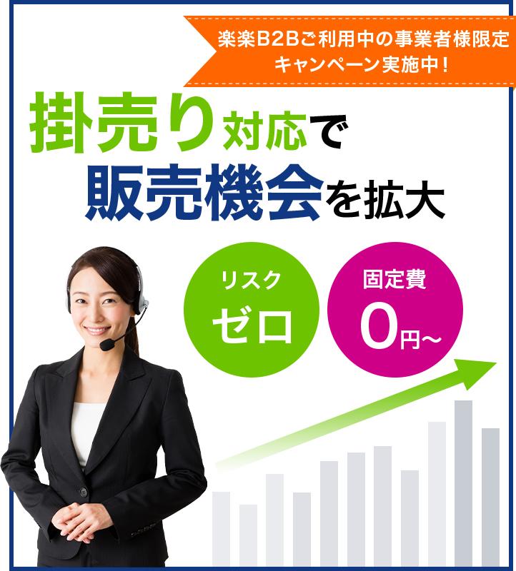 【楽楽B2Bご利用中の事業者様限定】掛払い.com×楽楽B2B特別連携キャンペーン!